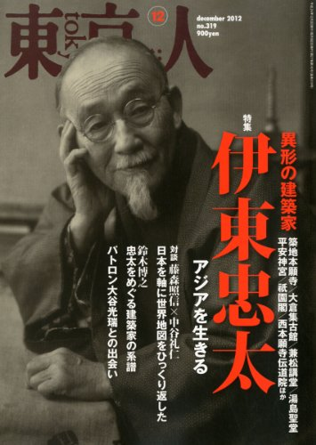 東京人 2012年 12月号 [雑誌]の詳細を見る