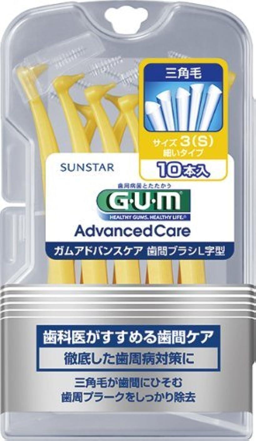 予測ホテル姪GUM(ガム) 歯間ブラシ L字型 (S) 10本入り 6セット