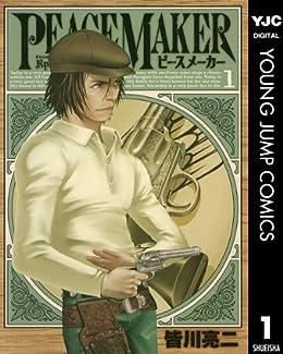 [皆川亮二]のPEACE MAKER 1 (ヤングジャンプコミックスDIGITAL)