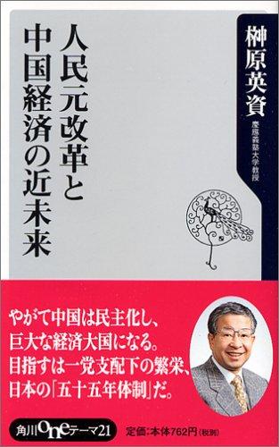 人民元改革と中国経済の近未来 (角川oneテーマ21)の詳細を見る