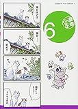 プ~ねこ(6) (アフタヌーンKC) 画像