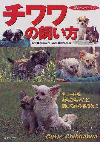 チワワの飼い方—キュートなおちびちゃんと楽しく暮らすために (愛犬セレクション)