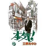 本気! 48 (少年チャンピオン・コミックス)