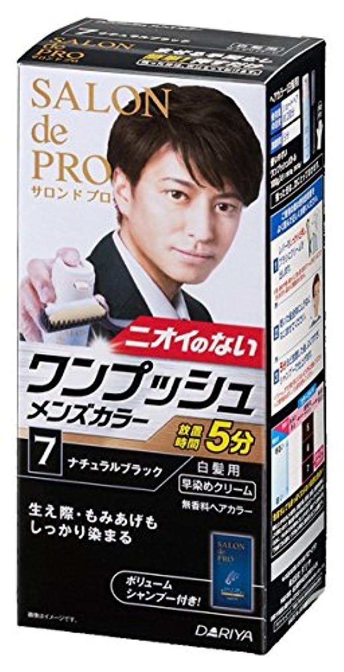 日染料親指サロン ド プロ ワンプッシュメンズカラー (白髪用)7 ナチュラルブラック