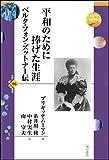 平和のために捧げた生涯 ベルタ・フォン・ズットナー伝 (世界人権問題叢書96)