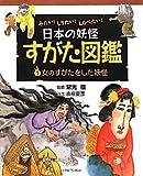 みたい!しりたい!しらべたい!日本の妖怪すがた図鑑〈1〉女のすがたをした妖怪