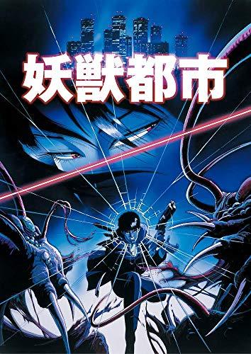 【Amazon.co.jp限定】妖獣都市 Blu-ray BOX(初回生産限定)(複製原画付き)