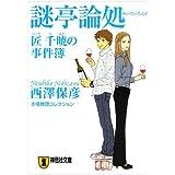 謎亭論処―匠千暁の事件簿 (祥伝社文庫 に 5-3)