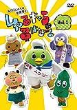 みうらじゅん&安齋肇のゆるキャラに負けない! DVD 1 初回生産限定版