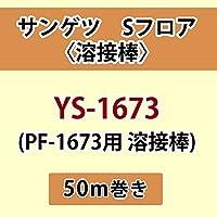 サンゲツ Sフロア 長尺シート用 溶接棒 (PF-1673 用 溶接棒) 品番: YS-1673 【50m巻】