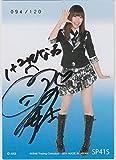 ensky AKB48 120枚限定直筆サインカード SP41S 佐藤夏希