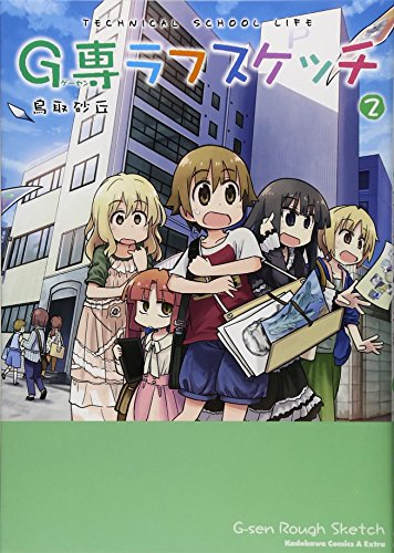 G専ラフスケッチ -2 (カドカワコミックス・エースエクストラ)の詳細を見る
