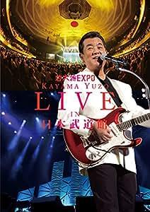若大将EXPO~夢に向かって いま~ 加山雄三 LIVE in 日本武道館 [DVD]