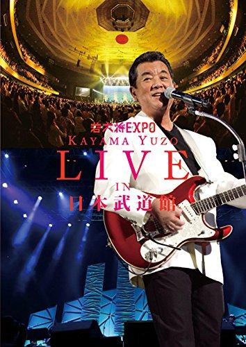 若大将EXPO~夢に向かって いま~ 加山雄三 LIVE in 日本武・・・