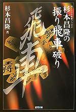 杉本昌隆の振り飛車破り (MYCOM将棋ブックス)