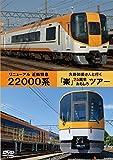 「近鉄22000系リニューアル・久野知美と行く「楽」の旅 [DVD]」のサムネイル画像
