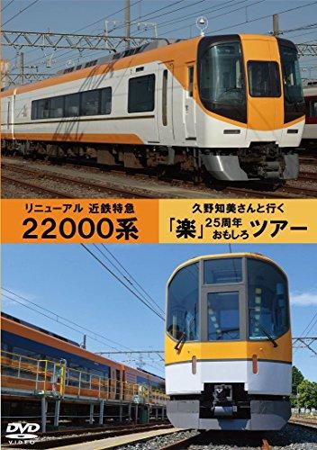 『近鉄22000系リニューアル・久野知美と行く「楽」の旅 [DVD]』のトップ画像