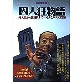 囚人狂物語―殺人犯から銀行員まで―みんなのムショ体験 (別冊宝島 (361))