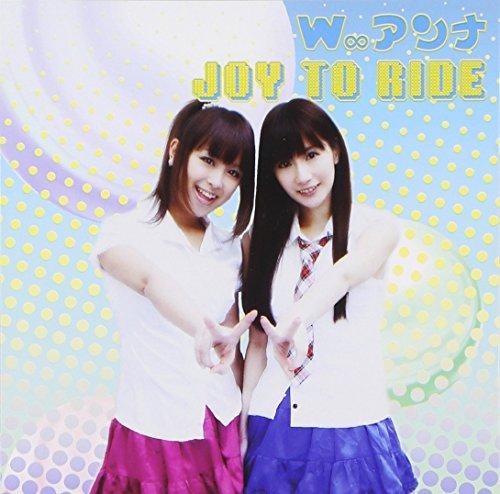 JOY TO RIDE(DVD付)