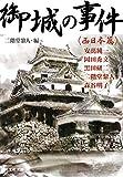 御城の事件 〈西日本篇〉 (光文社文庫 に 18-11 光文社時代小説文庫)