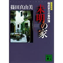 建築探偵桜井京介の事件簿 未明の家 (講談社文庫)