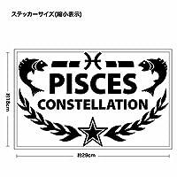 【カッティングステッカー うお座マーク(Pisces)ver.02 幅約29cm×高約18cm 2枚組】カラー:黒(ブラック)星座ステッカー