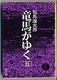 竜馬がゆく (5) (文春文庫)