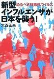 新型インフルエンザが日本を襲う! 恐るべき強毒性ウィルス