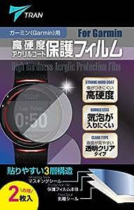 - TRAN(R) トラン -液晶保護フィルム2枚セット ガーミン 225J 220J 620J フォアアスリート対応 液晶保護フィルム2枚セット 高硬度アクリルコート 気泡が入りにくい 透明クリアタイプ for Garmin ForeAthlete