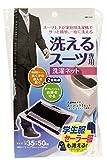 東和産業 洗濯ネット 洗えるスーツ 専用ネット