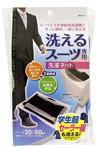 [해외]동화 산업 세탁 네트 빨 정장 전용 네트워크/Towa Industry Laundry Net Washable Suit Private Net