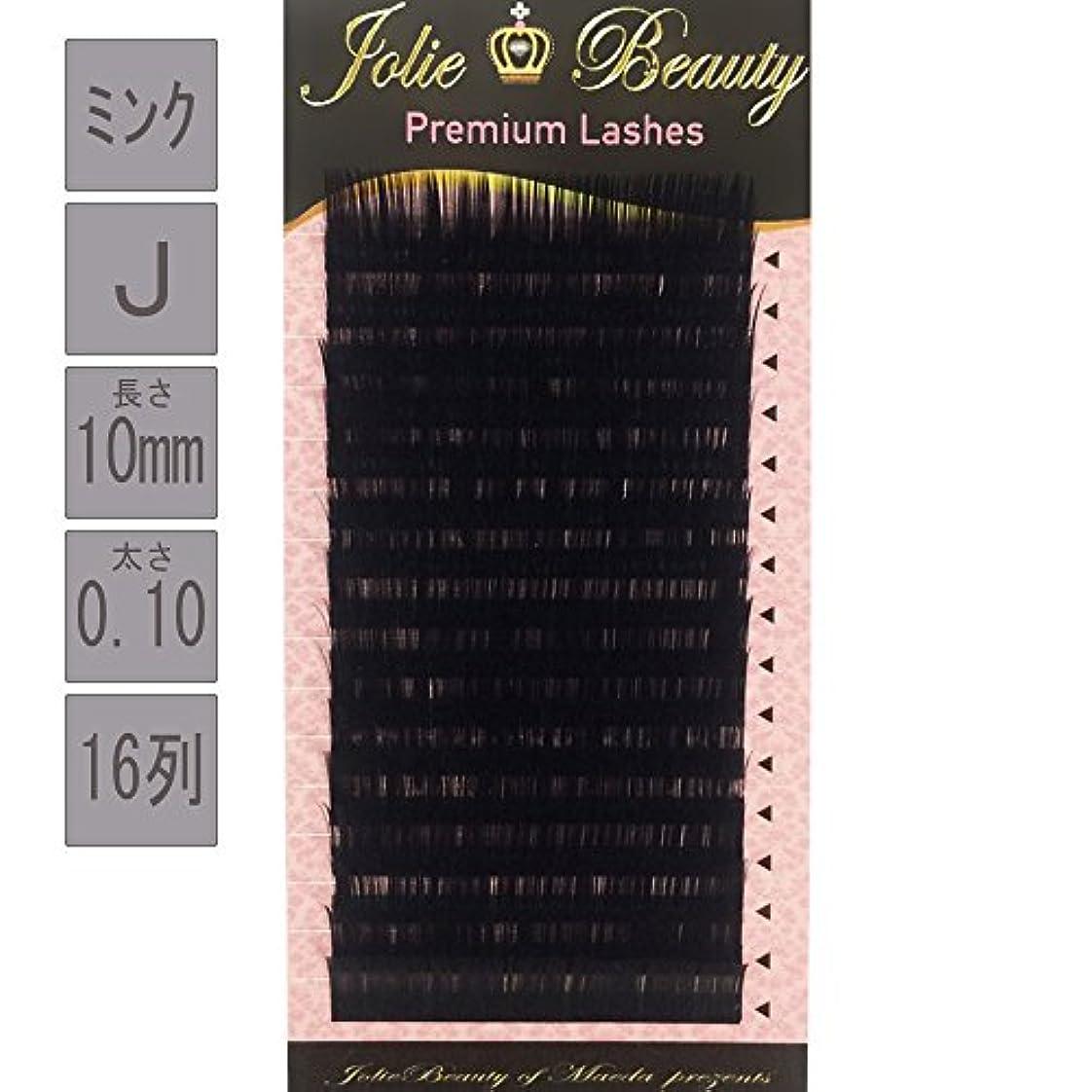 まつ毛 エクステ 長さ 10mm ( 10ミリ ) 太さ 0.10 0.15 0.18 0.20 0.25 MINK ( ミンク ) 原産国 韓国 (0.10, J)