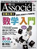 日経ビジネス Associe (アソシエ) 2011年 6/21号 [雑誌]
