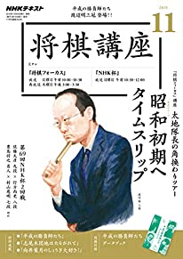 NHK 将棋講座 2019年 11月号 [雑誌] (NHKテキスト)
