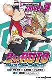 BORUTO-ボルト- -NARUTO NEXT GENERATIONS- NOVEL 2 (JUMP j BOOKS)
