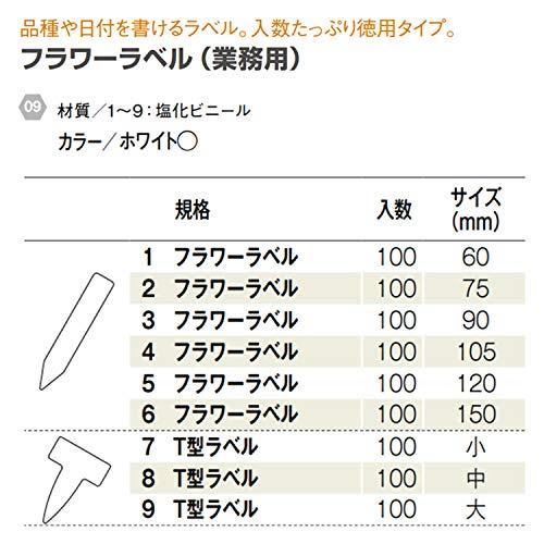 ヤマト フラワーラベル 100枚入 9CM