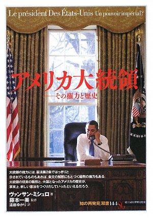 アメリカ大統領―その権力と歴史 (「知の再発見」双書)