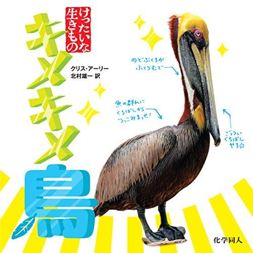 キメキメ 鳥 (けったいな生きもの)