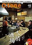 O.tone[オトン]Vol.62(人情酒場)