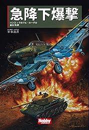 急降下爆撃 (HOBBY JAPAN軍事選書)