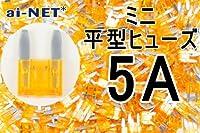 【ミニ平型ヒューズ】【5A】オレンジ ミニブレードヒューズ 5アンペア【aiNET製】 35602