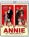 アニー 1982年版&2014年版パック【初回生産限定】[Blu-ray/ブルーレイ]