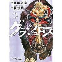 グラシュロス(3) (ヤングマガジンコミックス)