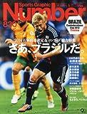 Sports Graphic Number (スポーツ・グラフィック ナンバー) 2013年 6/27号 [雑誌]