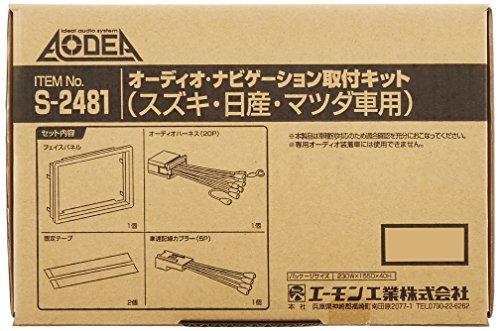 エーモン AODEA(オーディア) オーディオ・ナビゲーション取付キット スズキ・日産・マツダ車用 S-2481