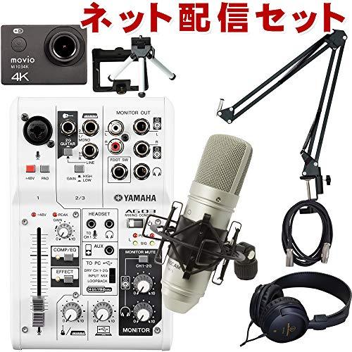 YAMAHA 配信向けUSBミキサー AG03 + コンデンサーマイク&WEBカメラセット