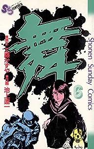 舞(まい)(6) (少年サンデーコミックス)
