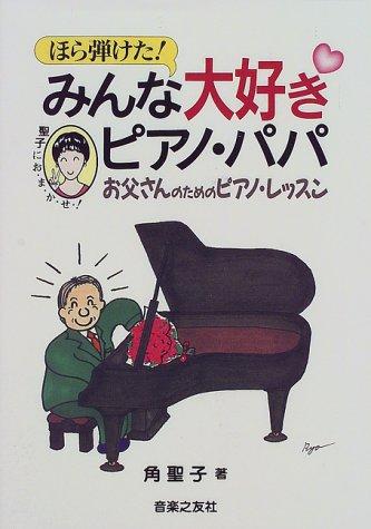 ほら弾けた! みんな大好きピアノ・パパの詳細を見る