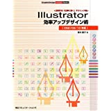 Illustrator効率アップデザイン術―CS2/CS/10対応 (GraphicDesign Lecture Books)