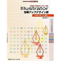 Illustrator効率アップデザイン術―CS2/CS/10対応 (GraphicDesign Lecture Books)